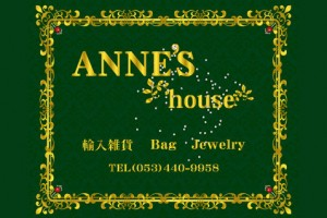 ANNE'S house ロゴ