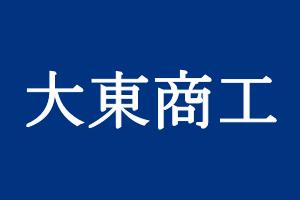 大東商工 ロゴ