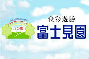 富士見園 ロゴ