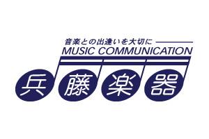 兵藤楽器 ロゴ