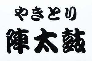 陣太鼓 ロゴ