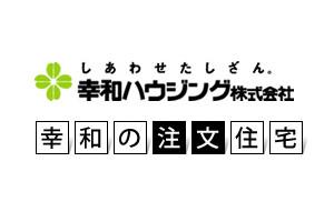 幸和ハウジング ロゴ