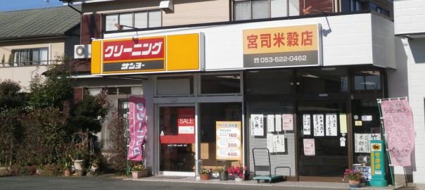 宮司米穀店