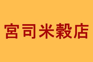 宮司米穀店 ロゴ