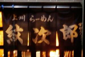紋次郎 ロゴ