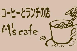 エムズカフェ ロゴ