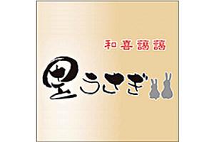 里うさぎ ロゴ