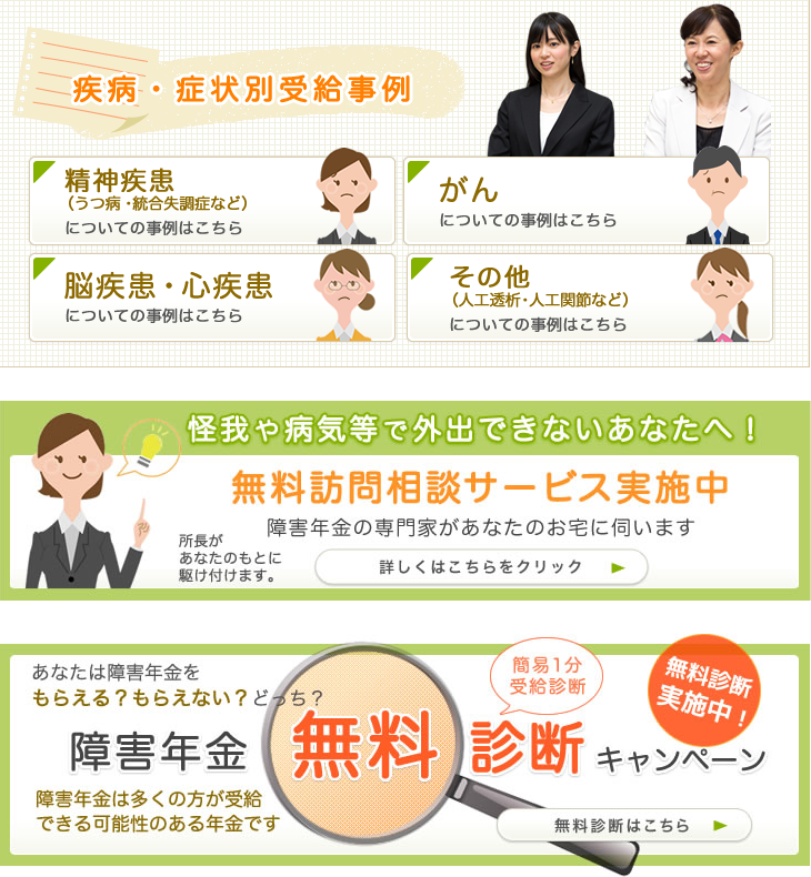浜松障害年金サポートセンター HPで障害年金の情報公開してます!