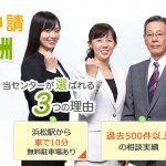 浜松障害年金サポートセンター