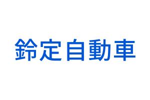 鈴定自動車 ロゴ