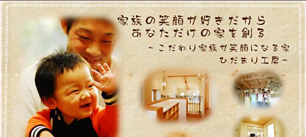 四季彩ひだまり工房(高田工務店)