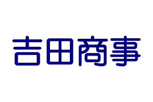 吉田商事 ロゴ