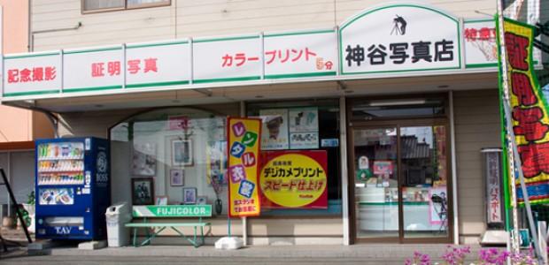 神谷写真店