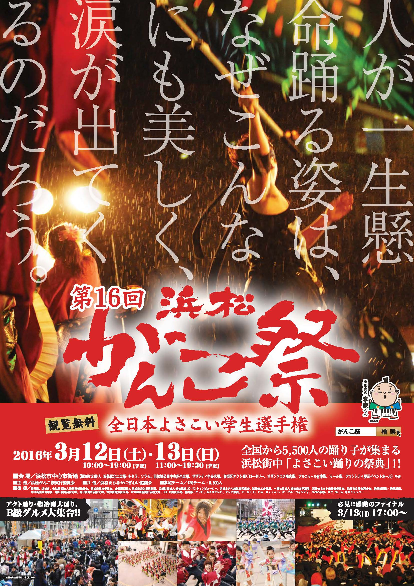 がんこ祭ポスターA4