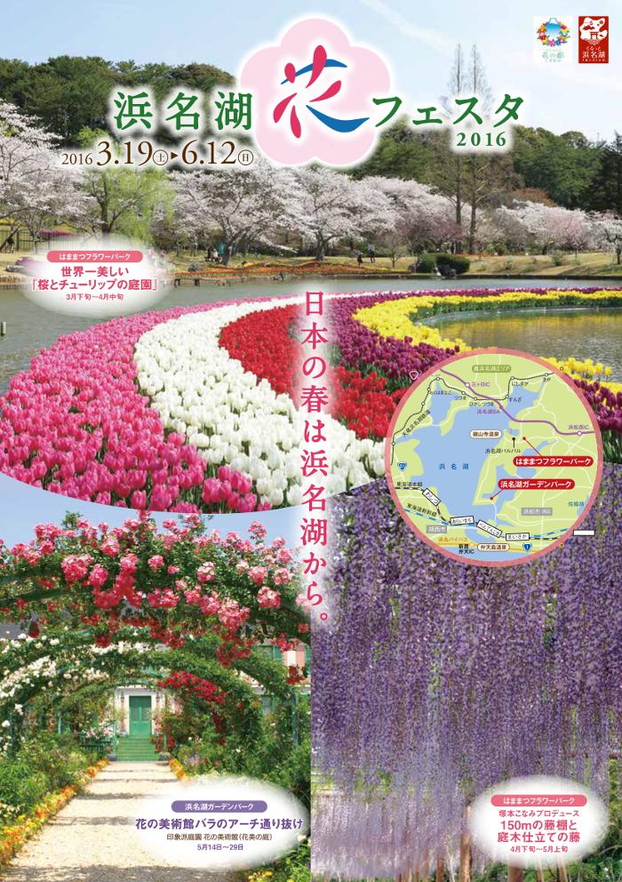 花フェスタチラシ