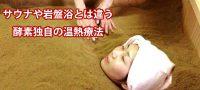 米ぬか酵素 浜松佐鳴台店