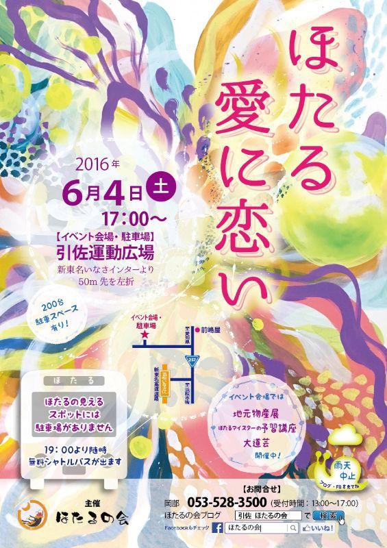 2016ほたるポスター_800