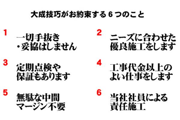 大成技巧 6つの約束