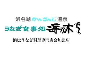 うなぎ食事処 浜乃木 ロゴ