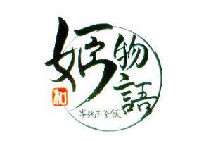 串焼き・釜飯 姫物語 ロゴ