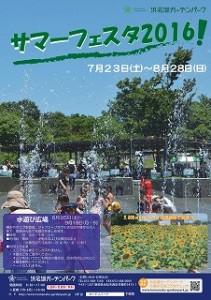 summerfes2016_01