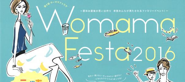 Womama Festa 2016