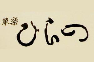 ひらの屋ロゴ