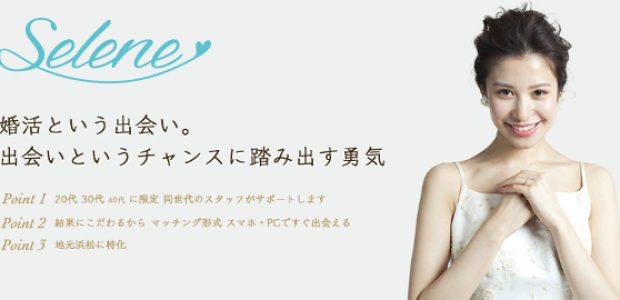 浜松結婚相談所 セレーネ(selene)