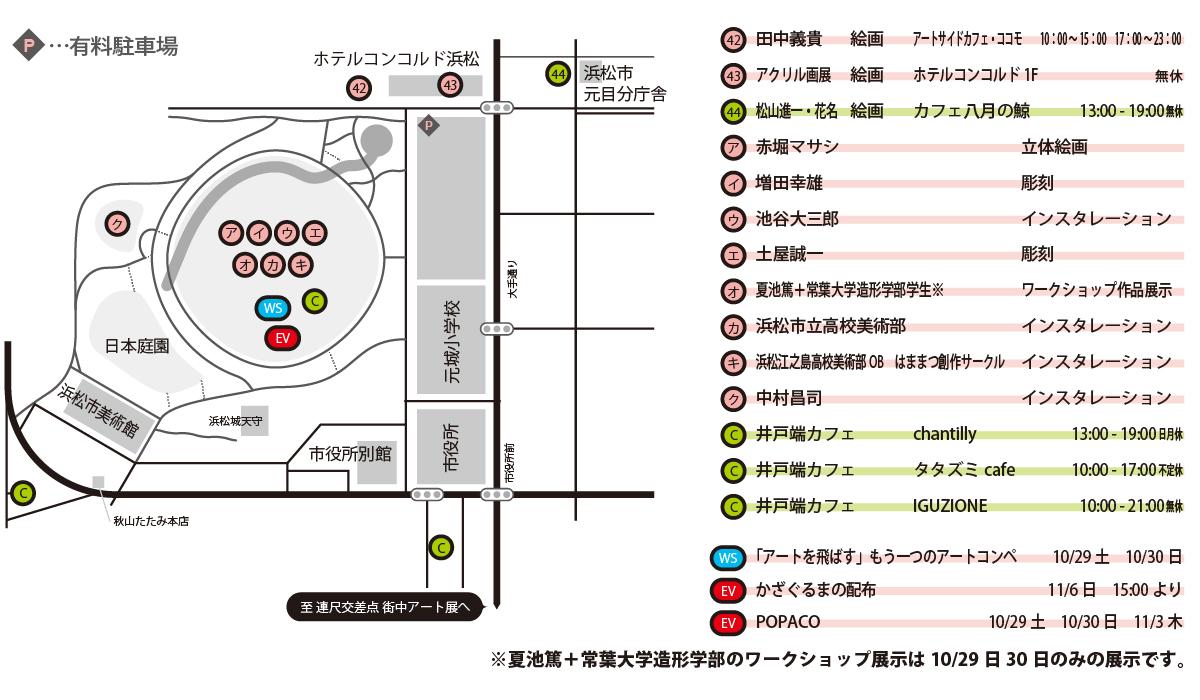 浜松城公園アート展+街中アート展