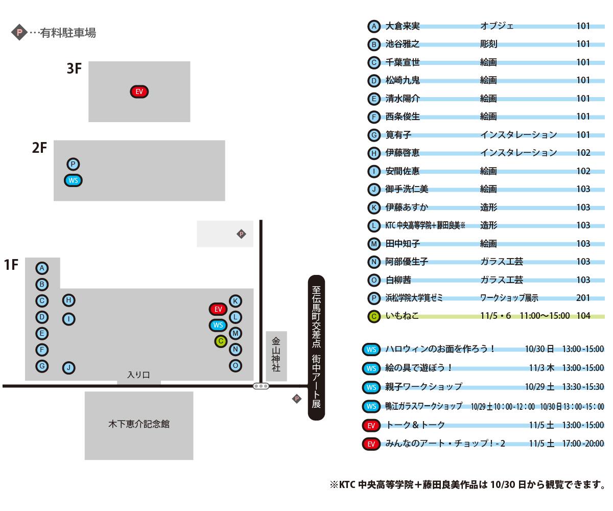 鴨江アートセンター展
