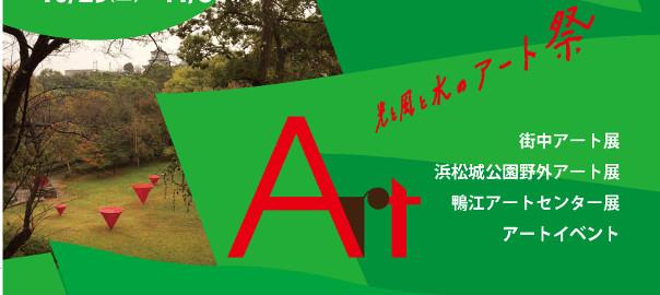第8回アートルネッサンスinHamamatsu