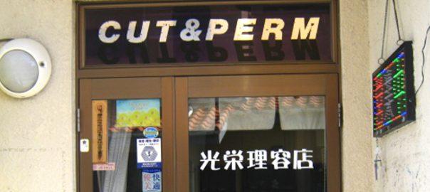 光栄理容店