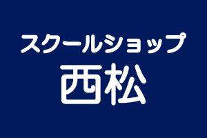 スクールショップ西松 ロゴ