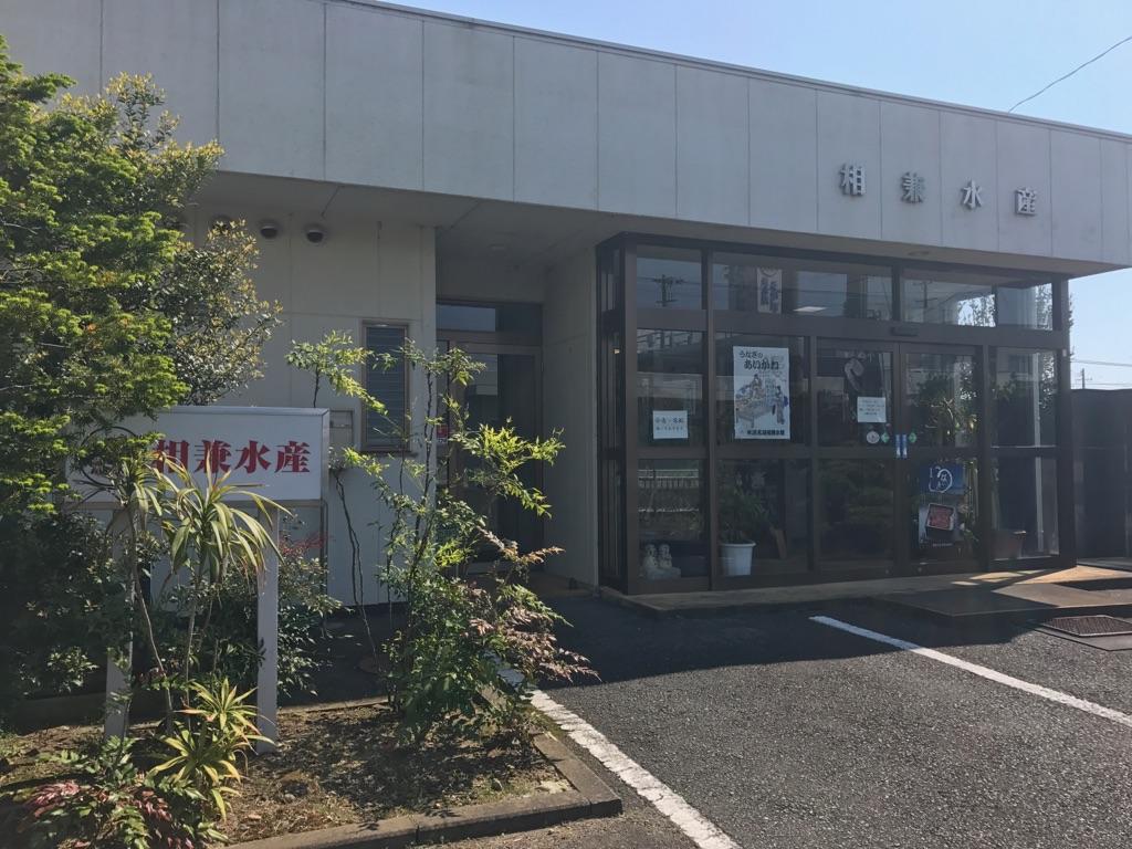 浜名湖相兼水産 店舗外観