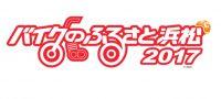 バイクのふるさと浜松2017プレイベント