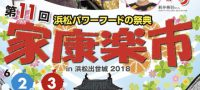 第11回 家康楽市 in 浜松出世城2018