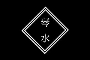 kinsui_logo