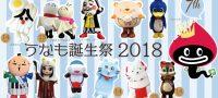 うなも誕生祭2018