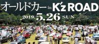 オールドカー in K'z ROAD 2019