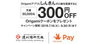 Origamiアプリに信用金庫口座登録で300円OFFクーポンをゲット!初めての方限定のクーポンもありますよ!
