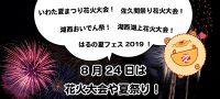 8月24日は遠州・浜名湖周辺で花火大会や夏祭りを楽しもう!