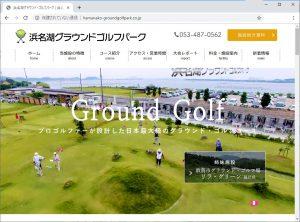浜名湖グラウンド・ゴルフパークHP