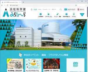 浜松科学館HP
