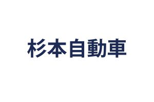 sugimotojidosha_owner_002