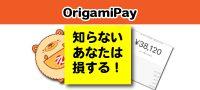 増税負担を軽減!1万円のお会計が800円引きに!超お得なOrigamiPayの特典をおさらい!