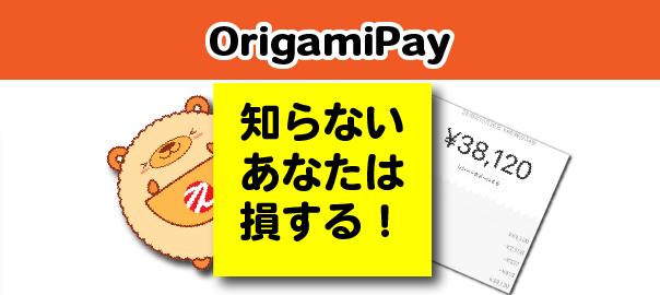 OrigamiPayお得に!