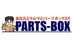 parts-box_owner_001